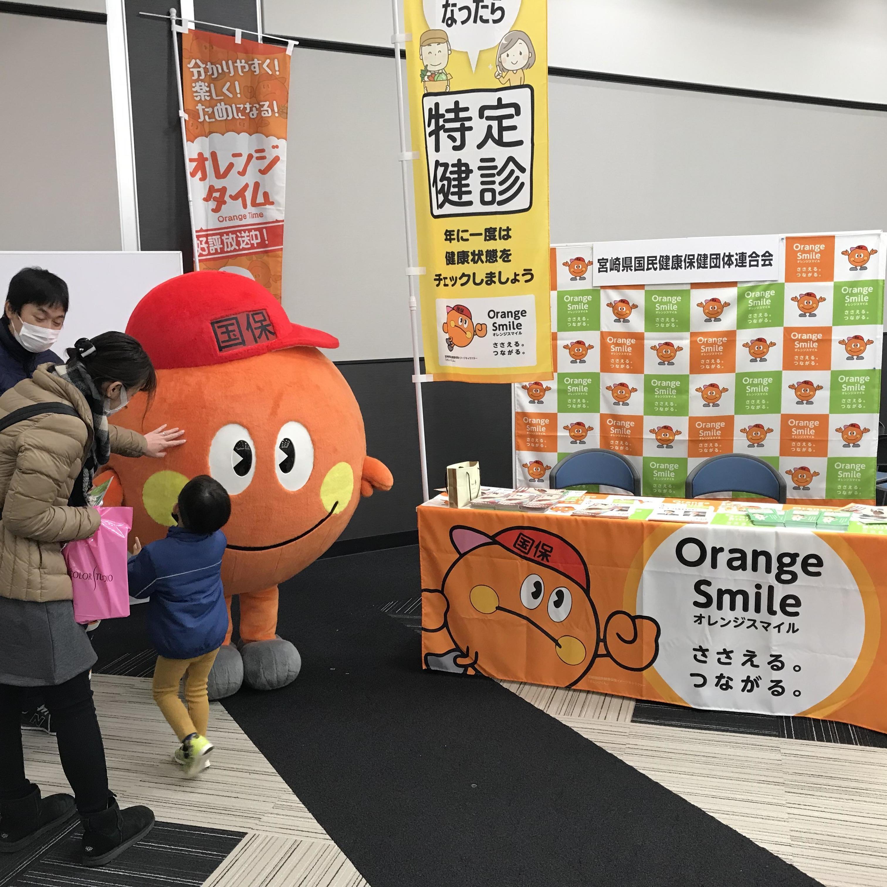 みやざきひなたの介護フェスタ2018(宮崎市)
